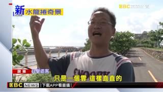 屏東東港陰晴不定 出現五分鐘水龍捲