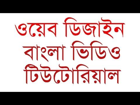 Web Design Bangla Tutorial- বাংলা ভাষায় ওয়েব ডিজাইন কোর্স- 2017