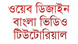 Web Design Bangla Tutorial [2018]- সম্পূর্ণ বাংলায়