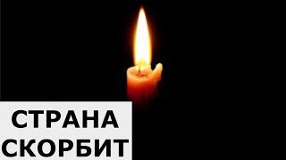 Умер известный народный артист СССР...Сегодняшние новости...