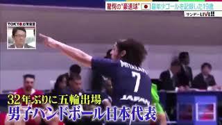 サンデーLive!(TOKYO応援宣言)ハンドボール日本代表#部井久アダム勇樹