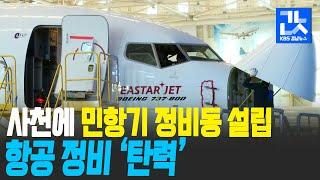 [여기는 진주] 사천 '한해 100대' 민항기 정비…항…