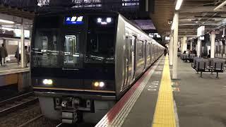 【JR西日本】神戸線207系Z8+S19編成 普通京都行き 芦屋発車