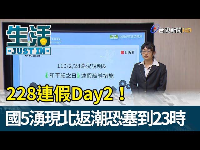 228連假Day2!國5湧現北返潮恐塞到23時【生活資訊】