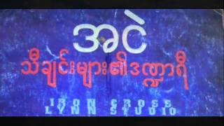 Ah Nge - Ho Tit Chain Ka Kan Chay Si