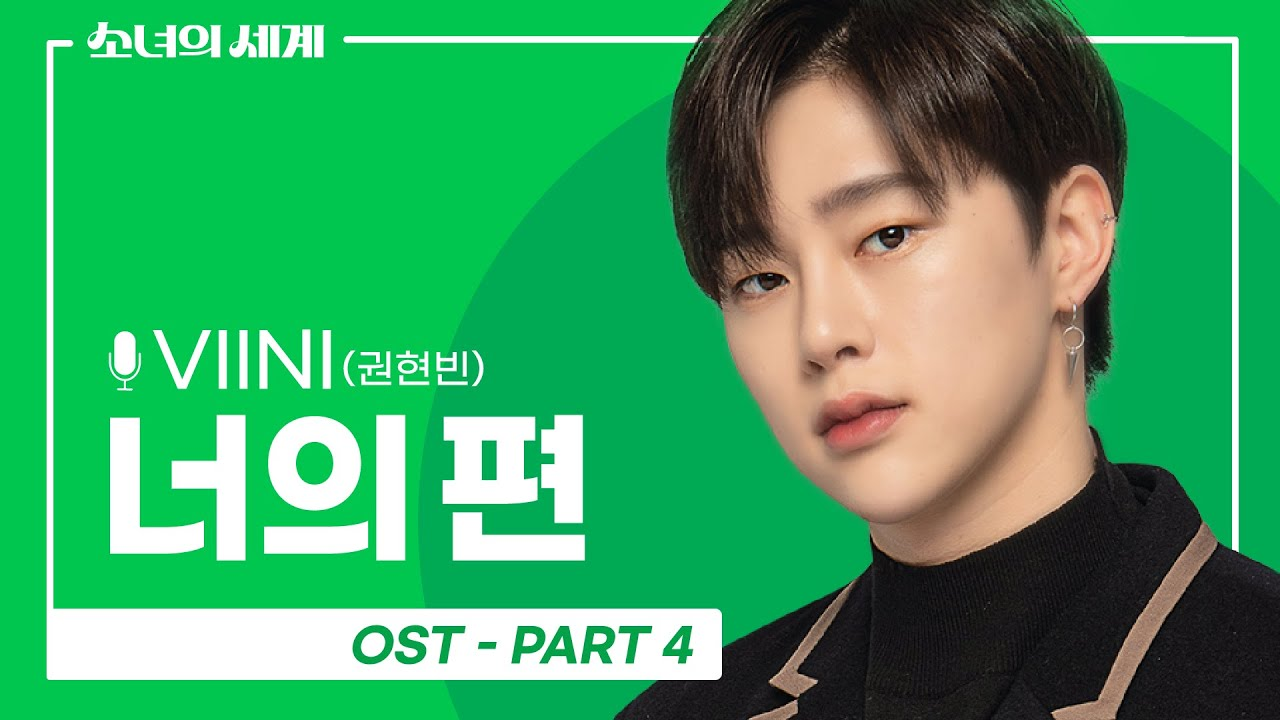 [소녀의 세계] OST part.4 너의 편 -비니(VIINI) #1