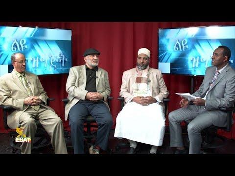 ESAT Special Program Habtamu with Muslim Community Leaders Part 1 March 2019