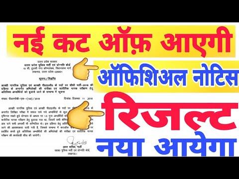 up पुलिस नई कट ऑफ़ आयेगी। up police bharti latest update,up police bharti 2018,upp today latest news