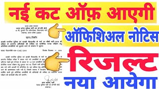 up पुलिस नई कट ऑफ़ आयेगी। up police bharti latest update,up police bharti 2018,upp today latest news