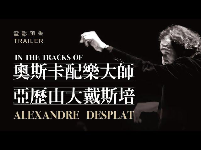 3.27《奧斯卡配樂大師:亞歷山大戴斯培》國際中文版預告