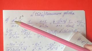 Скачать 152 Алгебра 8 класс выполните действия с дробями