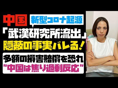 """2021/08/27 【衝撃】新型コロナの起源は「武漢ウイルス研究所ではない」と、中国の主張に使っていた""""スイスの生物学者""""は存在しないことが判明!世界中からの多額の損害賠償を恐れて、中国は焦り過剰反応!!"""