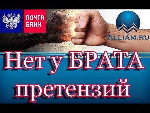 ПОЧТА БАНК/БРАТИШКА БЕЗ ПРЕТЕНЗИЙ/Как не платить кредит/Кузнецов/Аллиам/