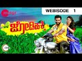 Jodi Hakki - ಜೋಡಿ ಹಕ್ಕಿ | Webisode | Ep - 1 | Rama, Janki | Zee Kannada