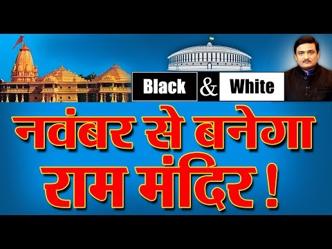 big-decision-on-ram-mandir- -dr.-manish-kumar- -black-and-white- -opinion-post