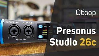 Presonus Studio 26C - Подробный обзор и тест звука. Sound Check