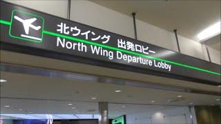 成田空港 第1ターミナル4階 南ウィング~北ウィング お散歩 4K