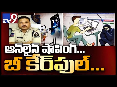 Online shopping fraud in the name of 'Army officers' - TV9
