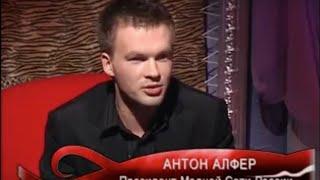 """Антон Алфер в программе """"Сексуальная революция с Эвелиной Блёданс"""""""
