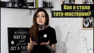 видео Как стать тату-мастером (татуировщиком)? Список оборудования