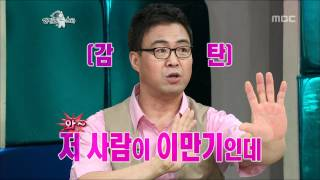 The Radio Star, sportsman(1) #10, 운동의 신(1) 20120530