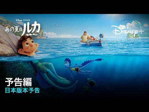 「あの夏のルカ」 日本版本予告 Disney+ (ディズニープラス)
