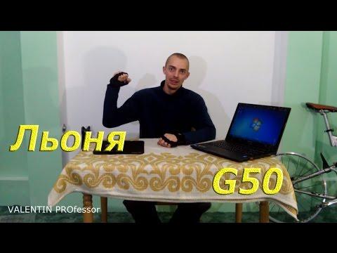 Lenovo G50 обзор ноутбука