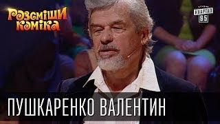 Рассмеши Комика сезон 4й выпуск 11 - Пушкаренко Валентин Васильевич, г. Киев