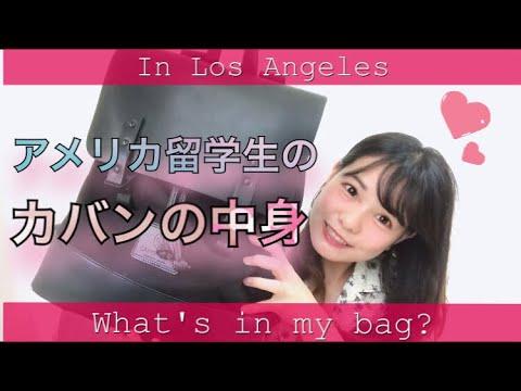 【アメリカ留学】学校のカバンの中身紹介♡What's in my bag?