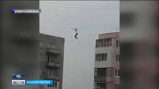 В Уфе канатоходец прошел между домами на высоте 12 этажа