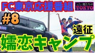 ロシアW杯による中断期間、我らがFC東京は群馬県嬬恋村にてキャンプを行...
