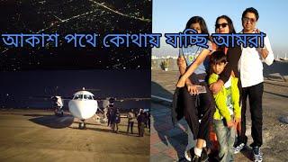আকাশ পথে কোথায় যাচ্ছি আমরা ||Bangladeshi Blogger #Payel ||Dhaka To Chittagong Tour