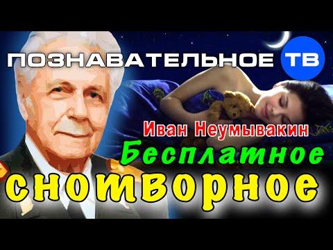 Бесплатное снотворное (Познавательное ТВ, Иван Неумывакин)