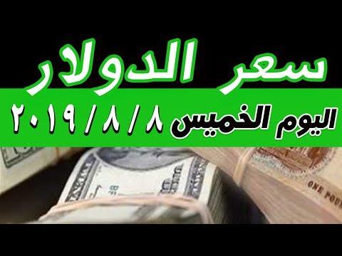 اسعار الدولار اليوم الخميس 8 8 2019 في بنوك مصر الحكومية و الخاصة