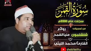 محمد الليثي | القمر وقصار السور | تراث #2000م