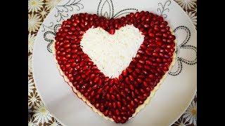 Салат ГРАНАТОВОЕ СЕРДЦЕ рецепт салата Салат на ПРАЗДНИЧНЫЙ стол Готовим с Любовью