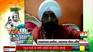 News World 15 August 2018 Video Byte