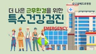 [성베드로병원] 특수건강검진 받아야 하는 직업군