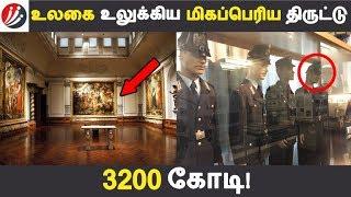 உலகை உலுக்கிய மிகப்பெரிய திருட்டு 3200 கோடி!   Tamil Cinema   Kollywood News   Cinema Seithigal