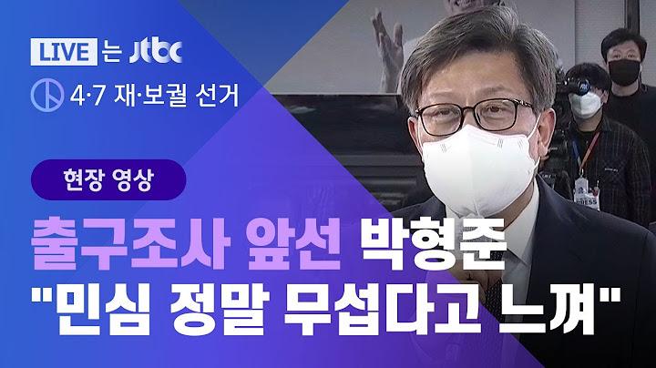[4·7 재·보궐 선거] 박형준