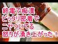 【スカッとする話】終電で痴漢 ピッタリ密着 ニヤついている 怒りが湧き上がった!