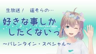 バレンタインにちなんだスペシャル生放送! ーーー 出演:遥そら 放送時...
