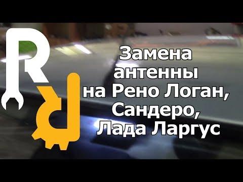 Замена антены на Рено Логан, Сандеро, Лада Ларгус