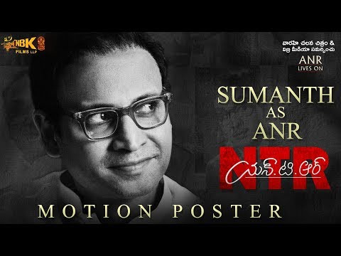 SUMANTH As ANR | First Look Motion Poster | NTR Biopic | ANR Lives On | Fan Made | Manastars