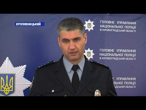 Канал Кіровоград: Спецінспекція