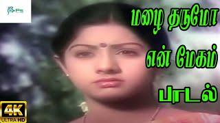 Mazhai Tharumo En Megam || மழை தருமோ என் மேகம் ||S.P. B, S.P. Sailaja || Love Melody Song