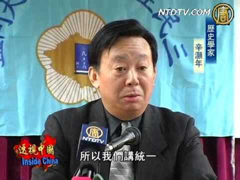 【透视中国】辛灏年:中国统一的原则、道路和时机(台湾)