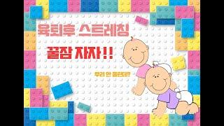 [#산후정보]-육퇴후 꿀잠 자는 스트레칭!!#육퇴 #현…
