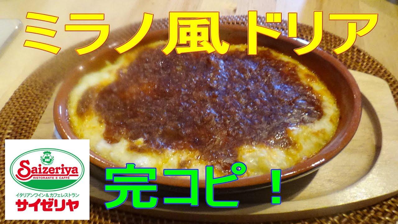 ミラノ 風 ドリア レシピ