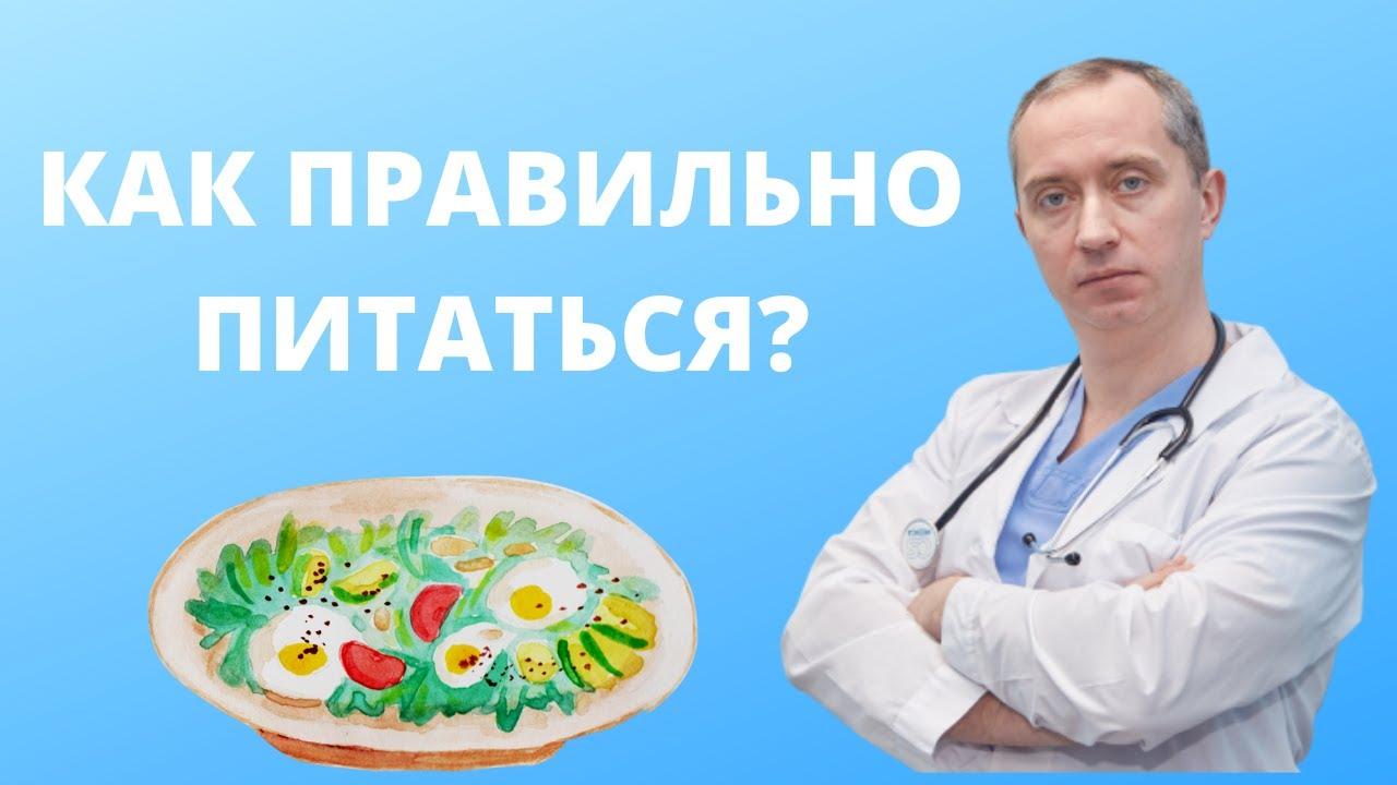 Как питаться правильно?  Отвечает доктор!